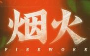 Firework段首LOGO