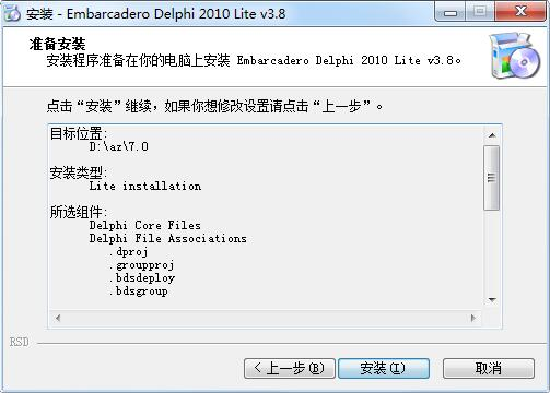 Delphi 2010截图