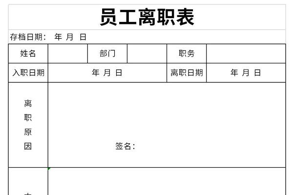 离职登记表截图