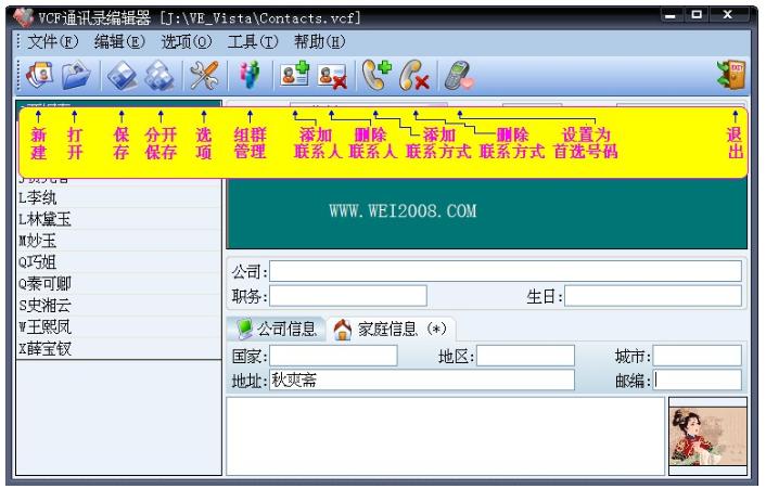 VCFEditor截图