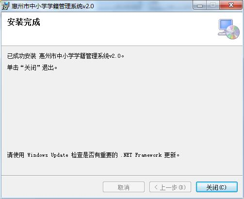 惠州校讯通短信平台截图