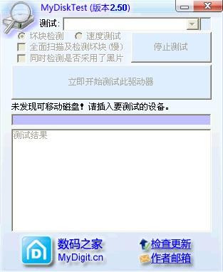 内存卡检测工具截图1