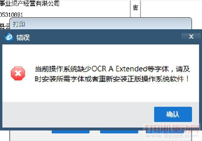 ocr a extended字体