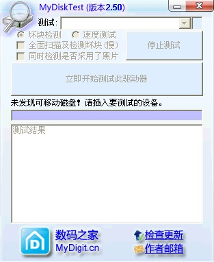 内存卡检测工具截图