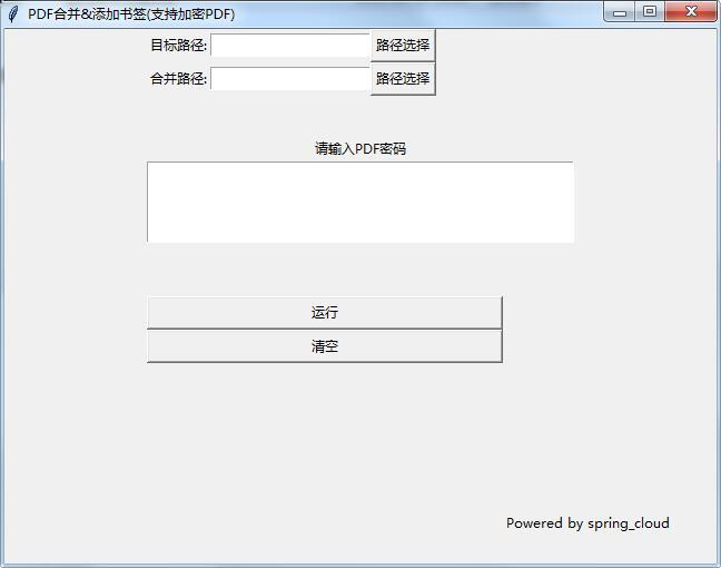 PDF合并添加书签软件截图
