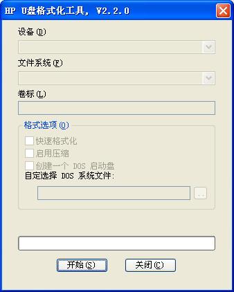 HP优盘格式化工具截图1