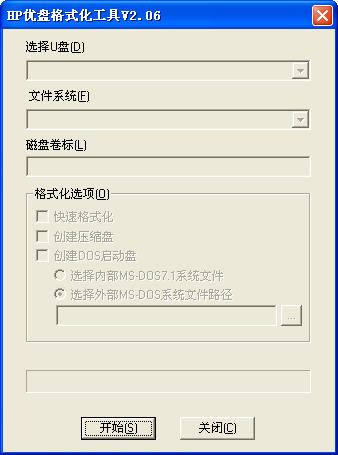 HP优盘格式化工具截图