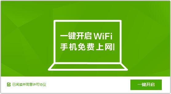 360无线wifi截图1