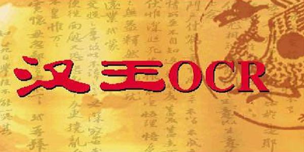 汉王OCR文字识别软件截图1