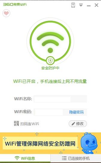 360无线wifi截图