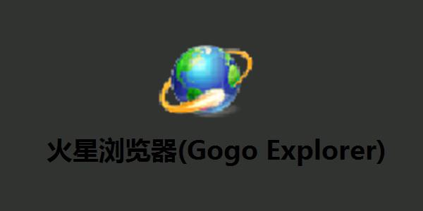 火星浏览器(Gogo Explorer)截图
