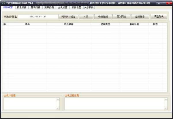 web漏洞扫描器截图