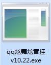 qq炫舞炫音辅助截图