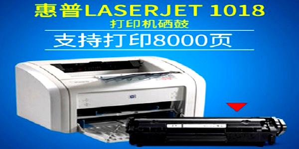 hp1018打印机驱动截图