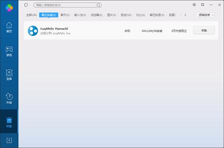 LogMeIn 简体中文版截图