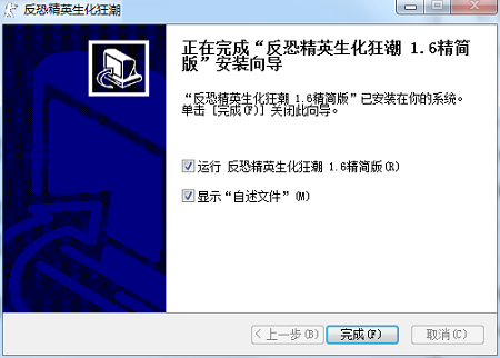 CS1.6生化狂潮(精简硬盘版)截图