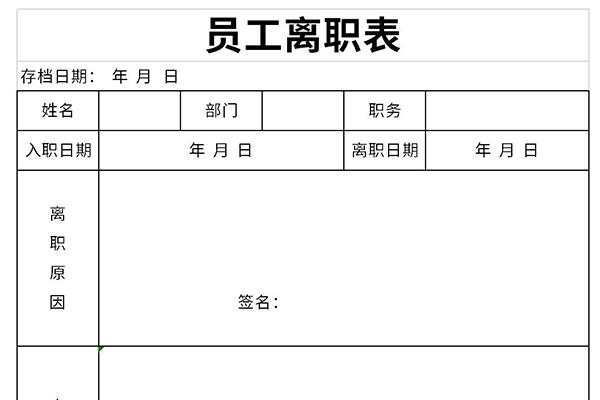 离职登记表截图1