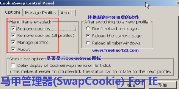 马甲管理器(SwapCookie) For IE截图