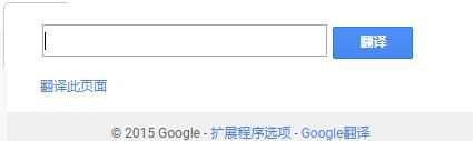 google翻译插件截图1