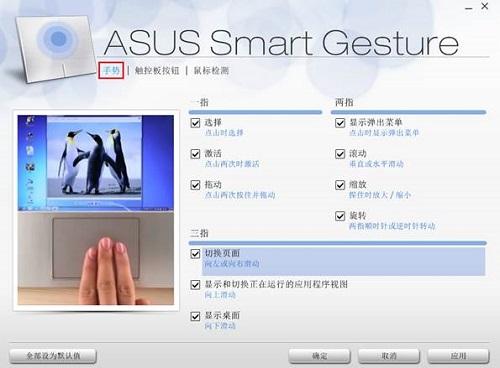 ASUS华硕A42F笔记本触控板驱动程序截图1