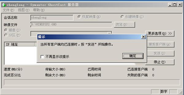 诚龙网刻|诚龙网维全自动PXE网刻工具截图
