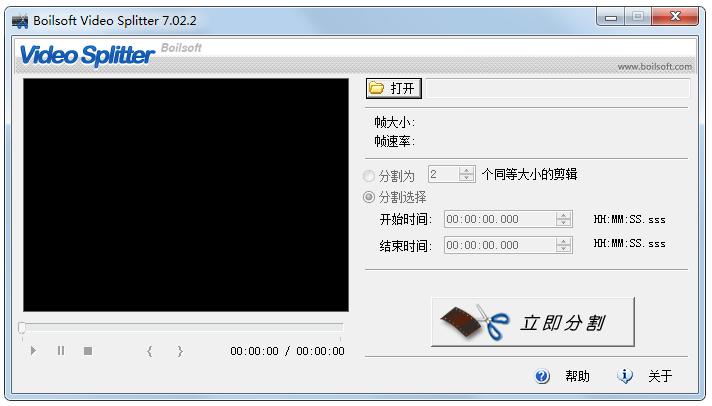 boilsoftvideosplitter截图
