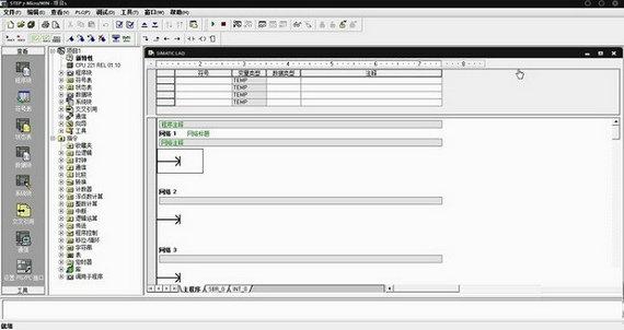 西门子PLC编程软件截图