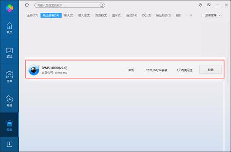 海康威视远程监控软件截图