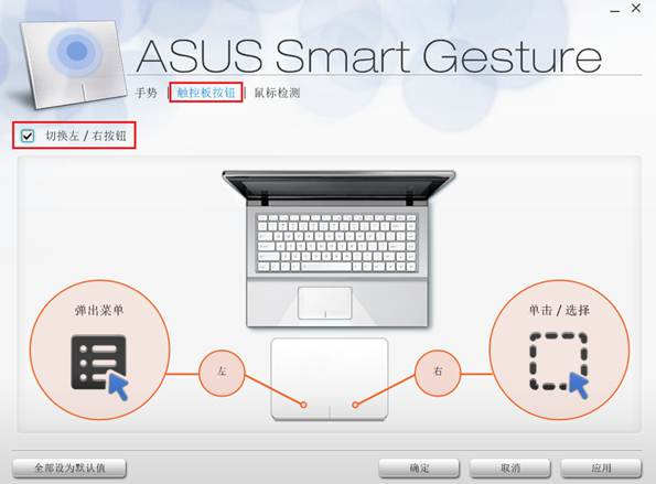 ASUS华硕A42F笔记本触控板驱动程序截图