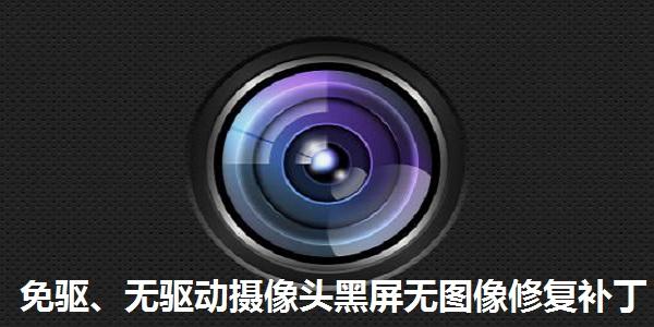 免驱、无驱动摄像头黑屏无图像修复补丁截图