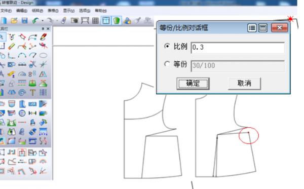 富怡服装CAD截图