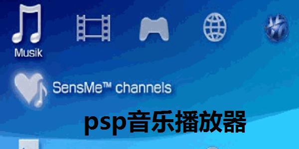 psp音乐播放器(SensMe XMB-MOD)截图