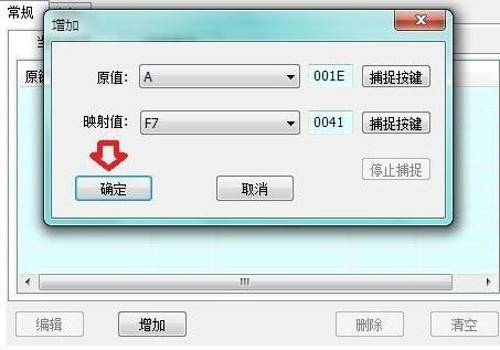 键盘映射工具(Keybmap)截图