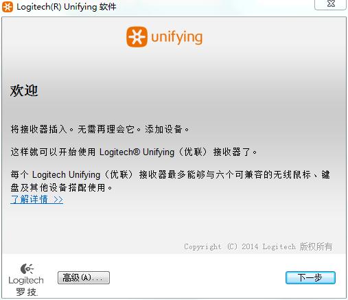 Logitech罗技Unifying优联接收器软件截图