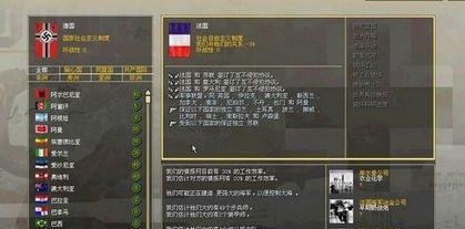 钢铁雄心2中文版截图