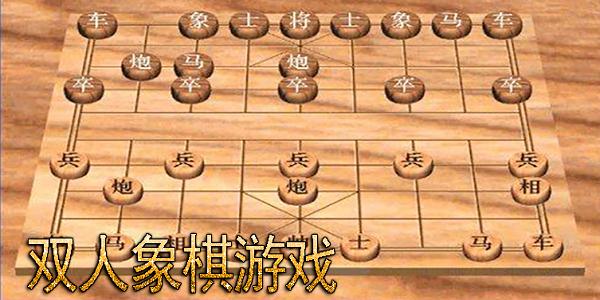 双人象棋截图