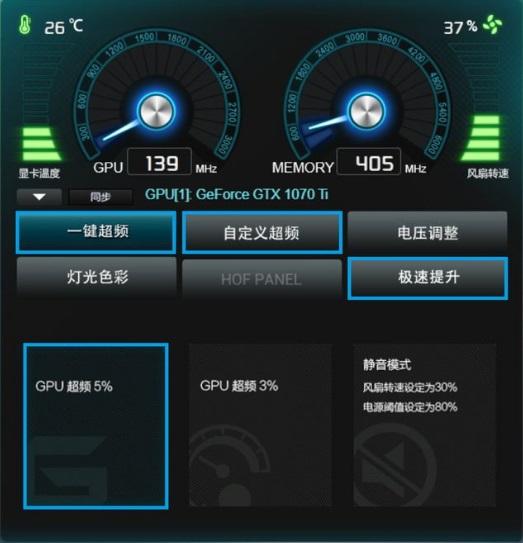CPU一键超频工具截图1