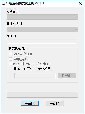 惠普u盘格式化工具截图1