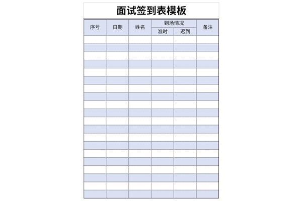 面试签到表模板截图1