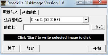img写盘工具DiskImage截图