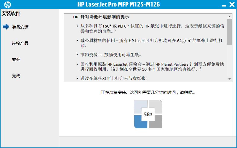 惠普hp m126nw一体机驱动程序截图