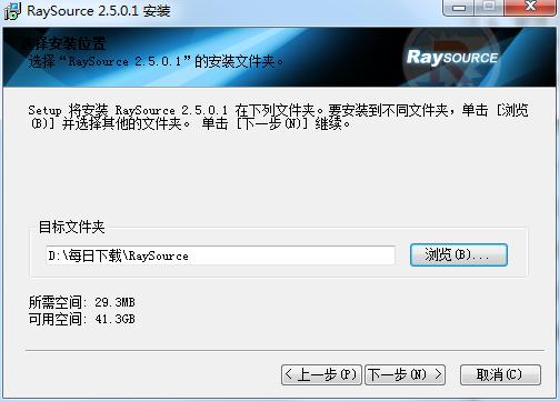 rayfile软件截图