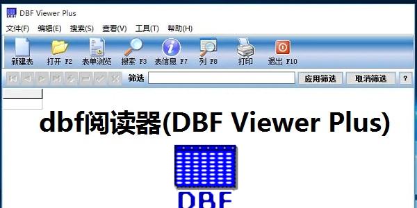 dbf阅读器(DBF Viewer Plus)截图