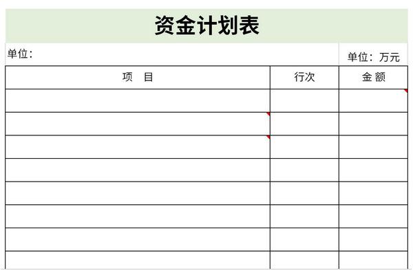资金计划表模板截图1
