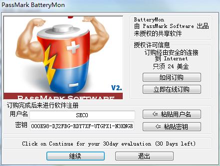 BatteryMon笔记本电池校正修复工具截图
