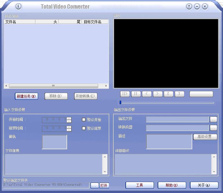tvc格式转换器截图1