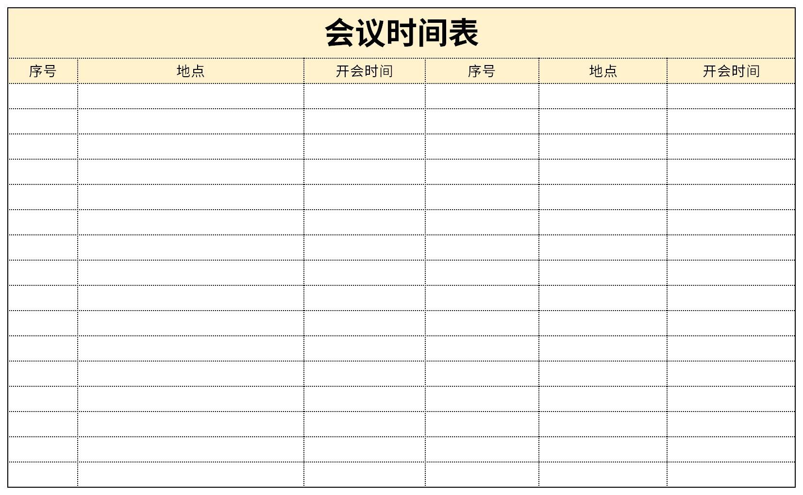 会议时间表截图