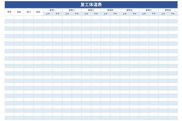 复工体温表截图1