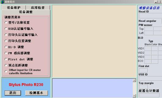 爱普生R230清零软件截图1
