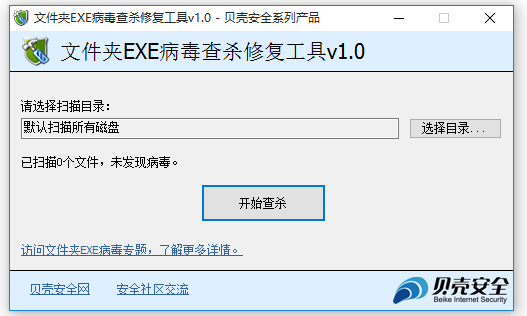 文件夹EXE病毒查杀修复工具截图